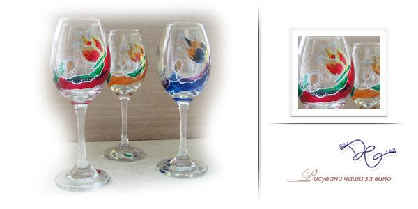 Рисувани чаши за вино
