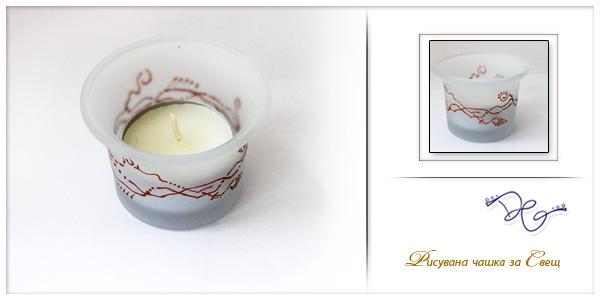 """Рисувана формичка за свещ """"Бяла"""""""