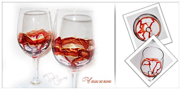 """Ръчно рисувани чаши за вино """"Червени Вълни"""""""
