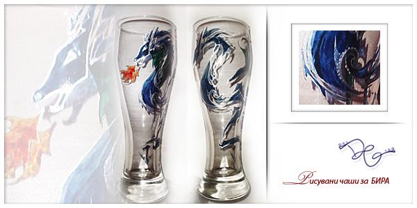 """Рисувана чаша за бира """"Дракон"""""""