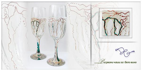 """Рисувани чаши за бяло вино """"Нежност"""""""