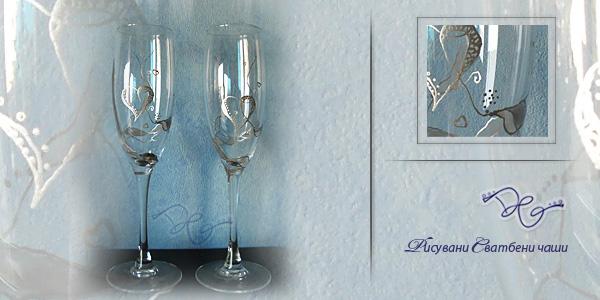 Комплект Сватбени чаши Нежна любов