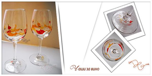 """Чаши за вино """"Червени Цветя"""""""