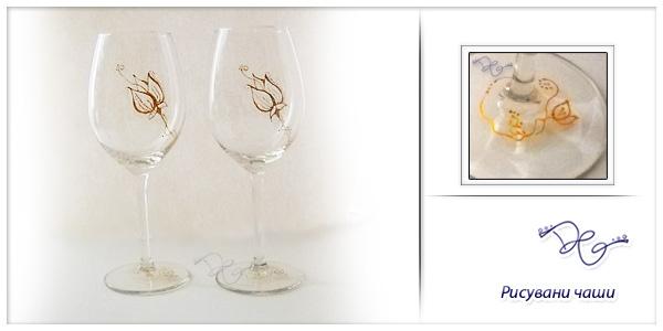 """Рисувани чаши за вино """"Нежни Цветя"""""""