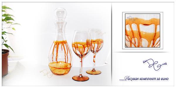 "Комплект за вино ""Корали"""